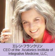 エレン・フランクリン CEO of the Kairos Institute of Sound Healing,LLC